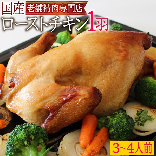 鶏肉 ローストチキン 1羽 約850g〜1kg 3〜4人前 送料無料 国産 丸鶏 温めるだけ簡単 クリスマス パーティー 贈り物 ギフト