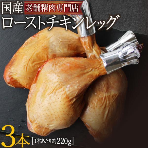 ★予約商品★ 鶏肉 ローストチキン レッグ 3本 1本あたり220g 送料無料 国産 骨付きもも 温めるだけ簡単 クリスマス パーティー 贈り物 ギフト