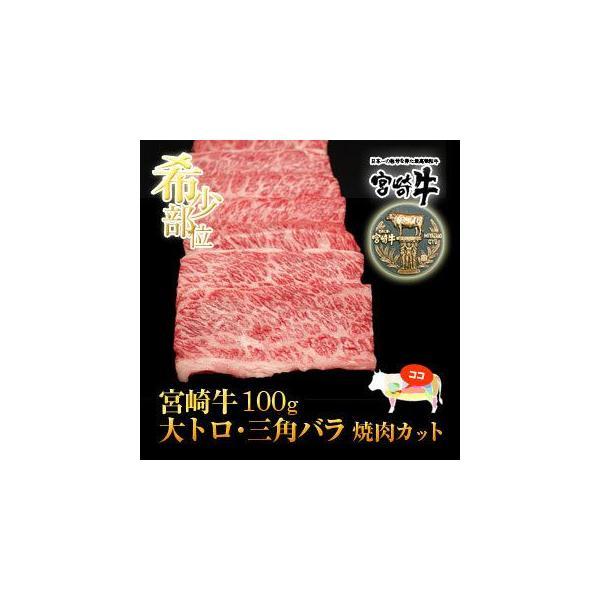 牛肉 希少!宮崎牛三角バラ=大トロカルビ焼肉用カット100g