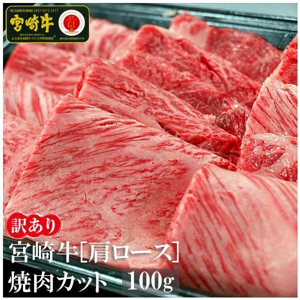牛肉 宮崎牛 肩ロース 焼肉カット 100g 訳あり 端っこ 切り落とし  宮崎県産  BBQ バーベキュー