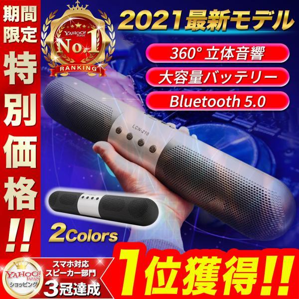 ブルートゥースBluetoothスピーカー360度立体音響PCスピーカーPCタブレット高音質iPhoneスマホワイヤレスハンズフ