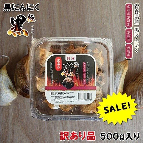 熟成黒ニンニク 黒にんにく 青森産 極黒 訳あり バラ 詰め合わせ 500g 本州のみ送料無料