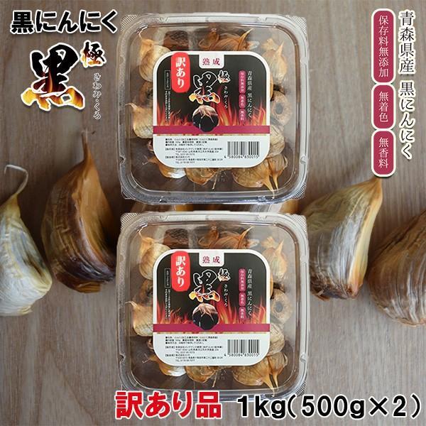 熟成黒にんにく 青森 訳あり 1kg (500g×2)  国産 熟成黒ニンニク 極黒 バラ 詰め合わせ 本州のみ送料無料