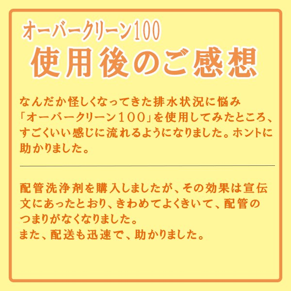 劇物 オーバークリーン100  12本/ 配管洗浄剤 業務用パイプクリーナー 横浜油脂 / 送料無料、 沖縄を除く / 劇物譲受書のご提出が必要|sinkaitekiya|07