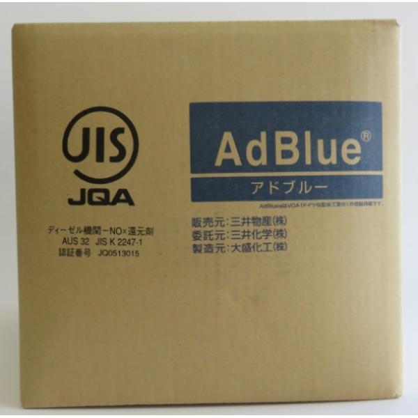 アドブルー 10L / 尿素水 adblue 窒素酸化物還元剤 ディーゼル用排気ガス浄化液 / ※同梱不可※本州は送料無料※|sinkaitekiya