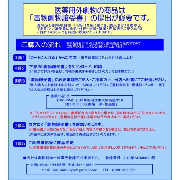 劇物 強力トイレ洗剤 「デオライトSS」1kg + 強力パイプクリーナー 「ピーピースルーK」1kg (和協産業)  /※「劇物譲受書」が必要です|sinkaitekiya|02