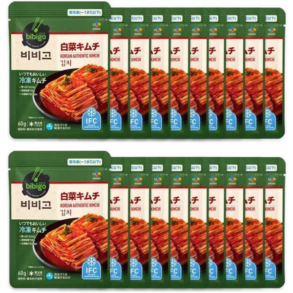 ★送料無料★[冷凍]bibigo 白菜キムチ 60g×20袋 冷凍 長期保存キムチ ビビゴ