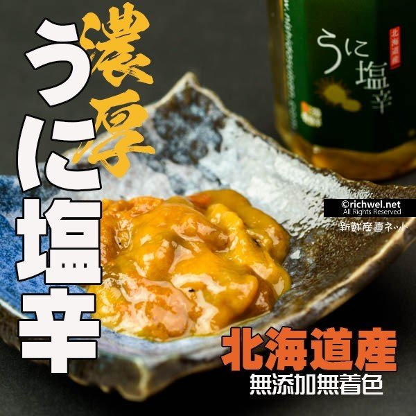 【まとめ割】うに塩辛 60g×2個セット 北海道産雲丹使用 無添加無着色