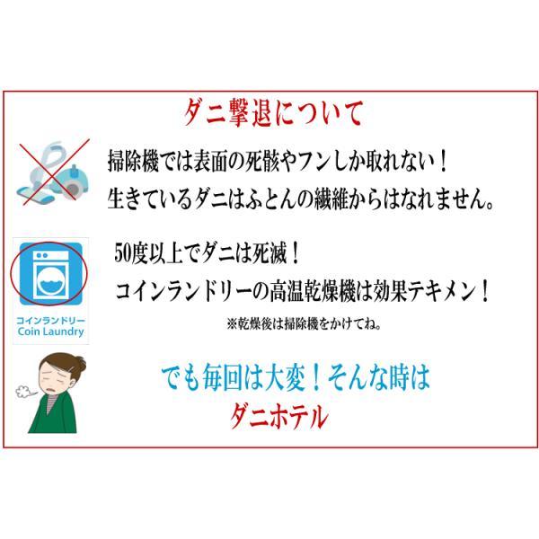 ダニ取りマット ダニ取りシート ダニホテル 5袋組(10枚) アトピー協会推薦品 送料無料 sinten 04