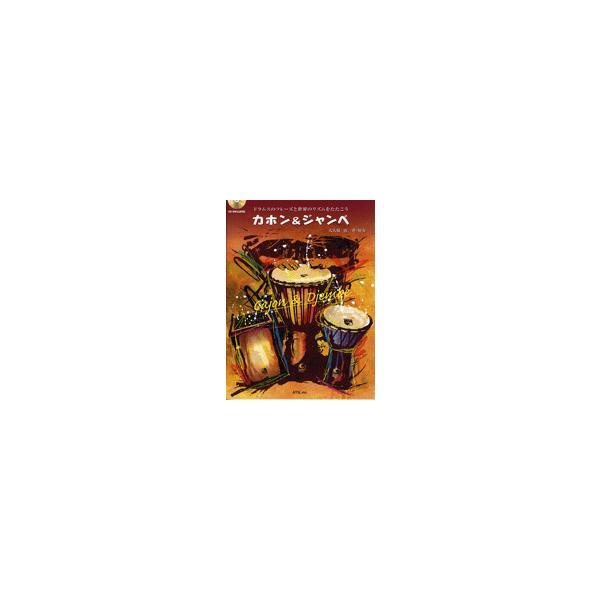 ドラムスのフレーズと世界のリズムをたたこう カホン&ジャンベ 模範演奏CD付/(打楽器教本・曲集 /4537298035675)
