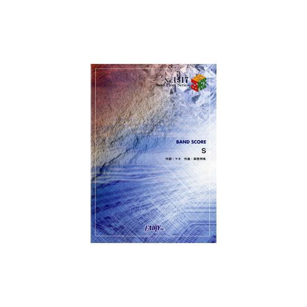 (楽譜) S/シド (バンドスコアピース BP1317)