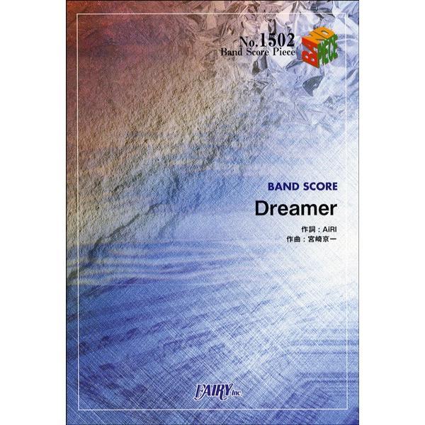 (楽譜) Dreamer/AiRI (バンドスコアピース BP1502)