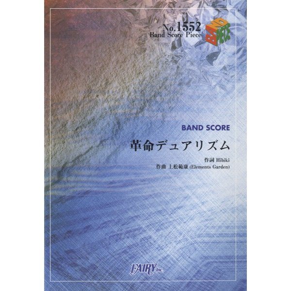 (楽譜) 革命デュアリズム/水樹奈々×T.M.Revolution (バンドスコアピース BP1552)