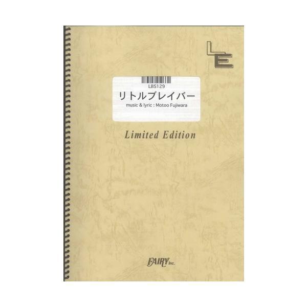 (楽譜) リトルブレイバー/BUMP OF CHICKEN (バンドスコアピース/オンデマンド LBS129)