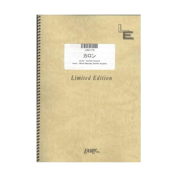 (楽譜) カロン/ねごと (バンドスコアピース/オンデマンド LBS1175)