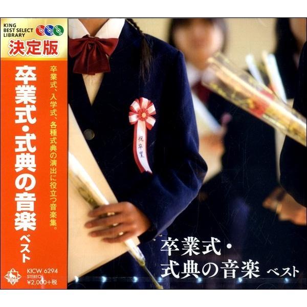 CD 決定版 卒業式・式典の音楽ベスト/(CD・カセット(クラシック系) /4988003539740)