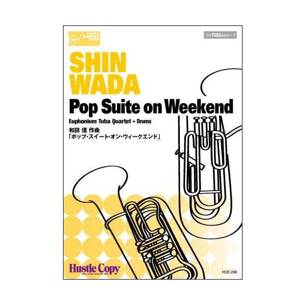 ユーフォニアム・テューバ四重奏 Pop Suite on weekend(チューバ重奏・バリトン(ユーフォ含む) /9784865442687)