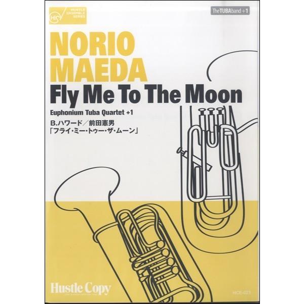 ユーフォテューバ四重奏FLY ME TO THE MOON(チューバ重奏・バリトン(ユーフォ含む) /9784903399751)