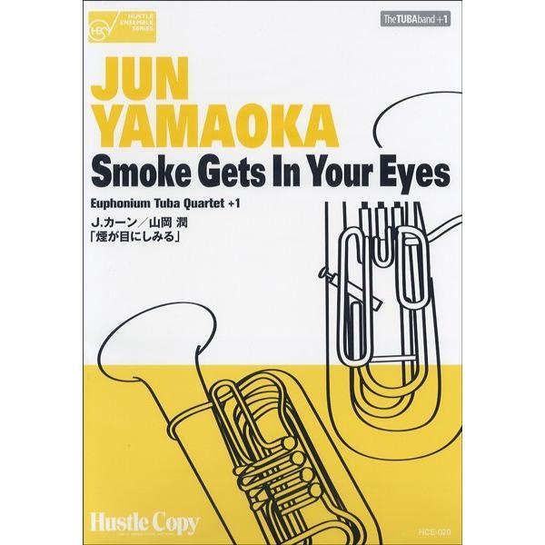 HCE-029  ユーフォニウム・テューバ四重奏 SMOKE GETS IN YOUR EYES(チューバ重奏・バリトン(ユーフォ含む) /9784