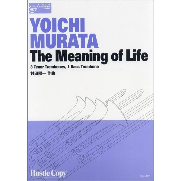 HCE-071 トロンボーン四重奏 The Meaning of Life(チューバ重奏・バリトン(ユーフォ含む) /9784905365396)