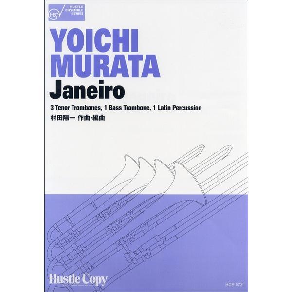 HCE-072 トロンボーン四重奏+打楽器 Janeiro 村田陽一作曲編曲(チューバ重奏・バリトン(ユーフォ含む) /9784905365402)