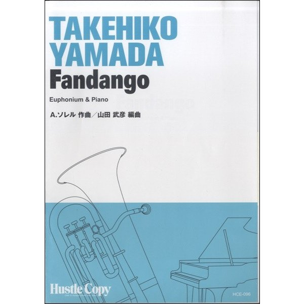 【ユーフォニウム&ピアノ】FANDANGO(チューバ重奏・バリトン(ユーフォ含む) /9784905365891)