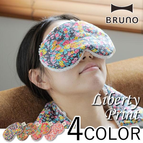 BRUNO(ブルーノ) セラミックウォーマー リバティアイピロー|sixem-shop