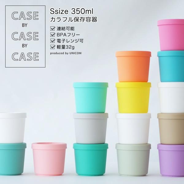 9c94c6263a5004 CASE by CASE by CASE S 350ml 3pcs(ケースバイケースバイケースS 3色 ...