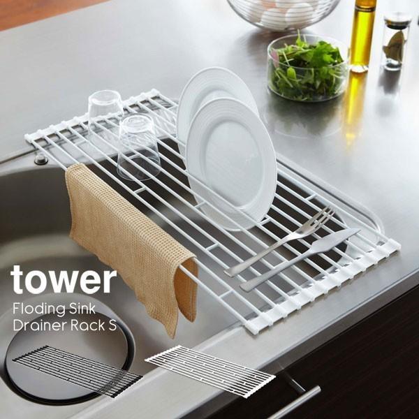 tower(タワー) 折り畳み水切りラック S