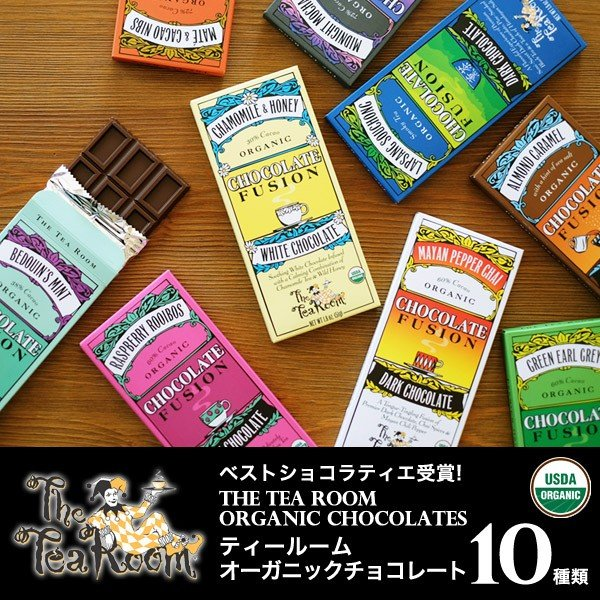 【アウトレットセール】オーガニックチョコレート The Tea Room Organic Chocolates ティールーム【ギフト包装不可】|sixem-shop