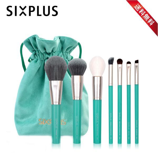 新品発売!★シックスプラス SIXPLUS ターコイズブルーメイクブラシ 7本セット sixplus