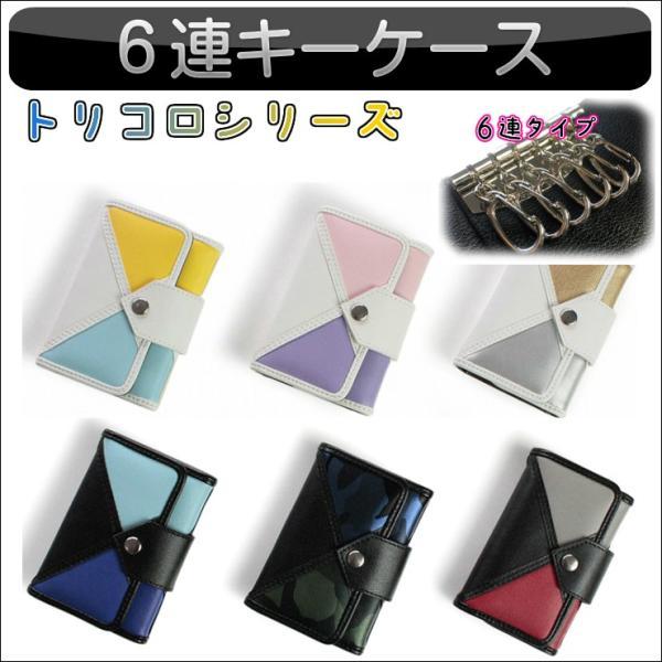 6連キーケース