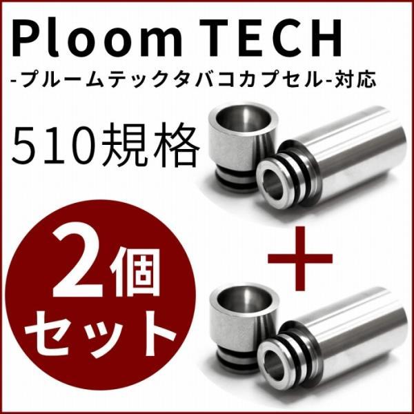 プルームテック カプセル 対応 ドリップチップ 510 siytagiya-protage