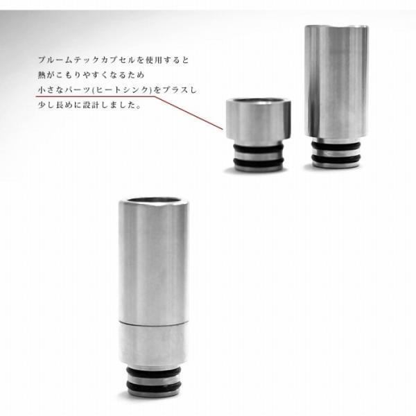 プルームテック カプセル 対応 ドリップチップ 510 siytagiya-protage 03