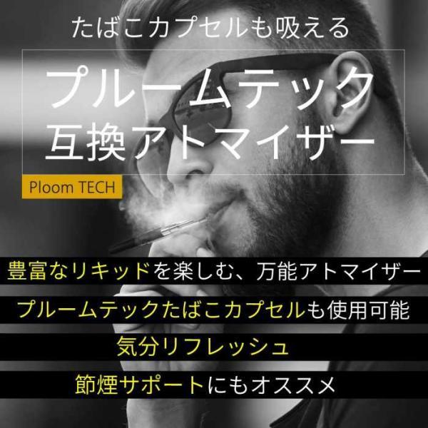 プルームテック 互換 アトマイザー 5個+1個セット Ploom TECH カートリッジ カプセル 対応 電子タバコ|siytagiya-protage|04