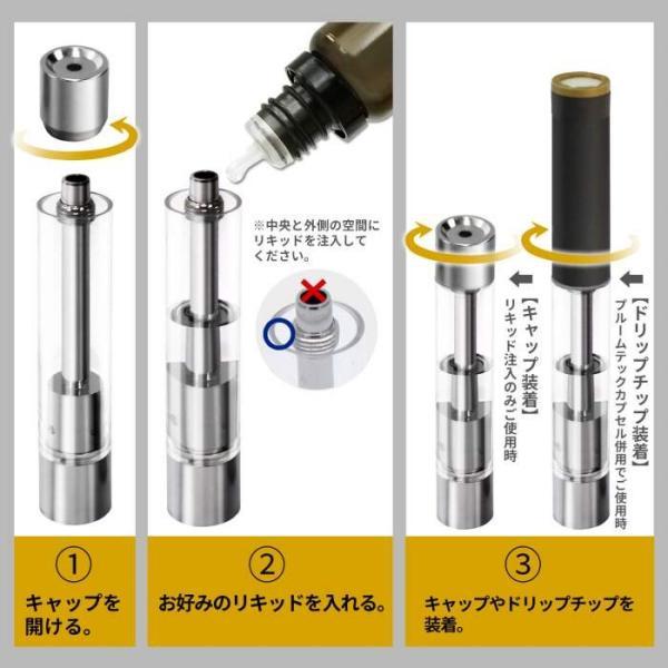 プルームテック 互換 アトマイザー 5個+1個セット Ploom TECH カートリッジ カプセル 対応 電子タバコ|siytagiya-protage|09