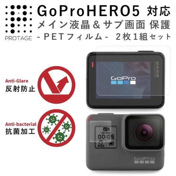 GoPro HERO5 フィルム 反射防止 液晶保護フィルム ゴープロ ヒーロー5 アンチグレア|siytagiya-protage