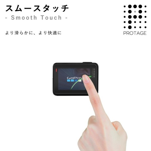 GoPro HERO5 フィルム 反射防止 液晶保護フィルム ゴープロ ヒーロー5 アンチグレア|siytagiya-protage|04