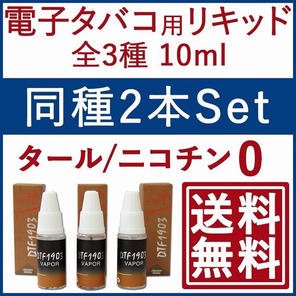 【送料無料】 電子タバコ 用 リキッド 各種 フレーバー 3種 10ml 同種 2本 セット タール0 ニコチン0 無香料 メンソール アイスメンソール シガレット 禁煙 siytagiya-protage