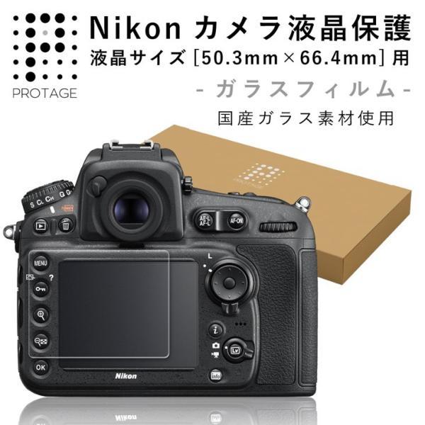 Nikon デジタル カメラ 液晶保護 ガラスフィルム NIKON D4 D4s D5 D500 D600 D610 D800 D800E D810 D810A Df 対応