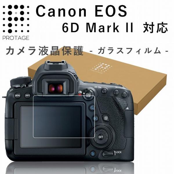 カメラ 液晶 保護 フィルム Canon EOS 6D Mark II ガラスフィルム デジタル一眼 レフ カメラ 液晶保護 強化ガラス キヤノン キャノン