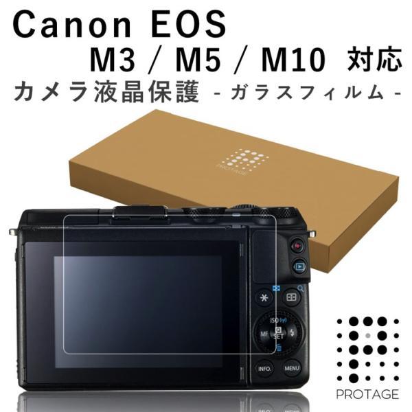 Canon EOS キャノン イオス M10 / M5 / M3 用 液晶保護 ガラスフィルム