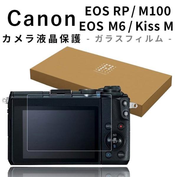 Canon EOS RP M6 M100 EOS Kiss M ガラスフィルム ガラス 製 フィルム 液晶保護フィルム 保護フィルム キャノン