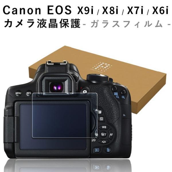 カメラ 液晶保護フィルム Canon EOS Kiss X8i X7i 用 ガラスフィルム キヤノン イオスキスX8i イオスキスX7