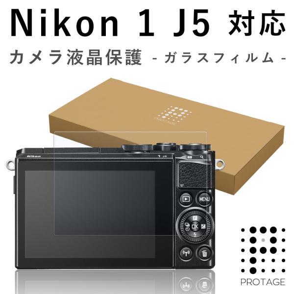 カメラ 液晶保護フィルム Nikon1 J5 対応 ガラスフィルムNIKON ニコン1 J5