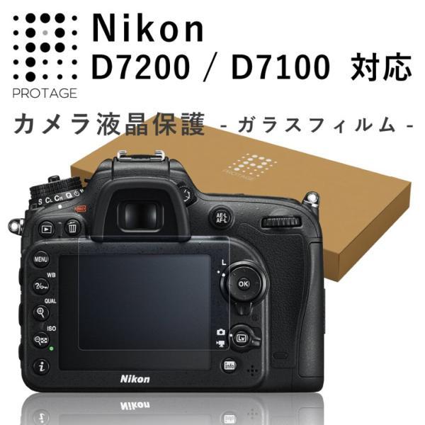 カメラ 液晶保護フィルム Nikon D7200  D7100 ニコン  液晶ガラス 一眼レフカメラ