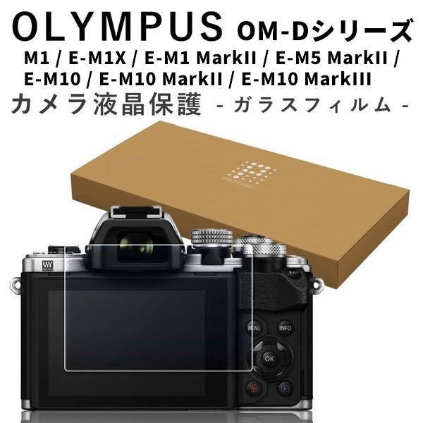 OLYMPUS OM-D M1 E-M1X E-M1 MarkII E-M5 MarkII E-M10 MarkII MarkIII 対応 フィルム オリンパス カメラ用 液晶保護 ガラスフィルム OMD omd