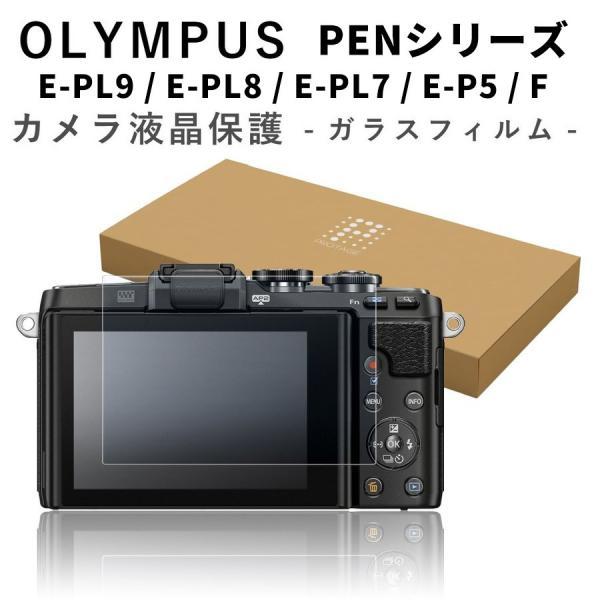 カメラ 液晶保護フィルム OLYMPUS PEN E-PL7 対応 ガラスフィルム オリンパス