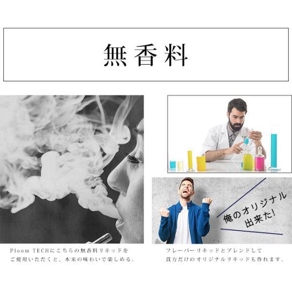 プルームテック リキッド 無香料 国産 30ml 電子タバコ siytagiya-protage 02