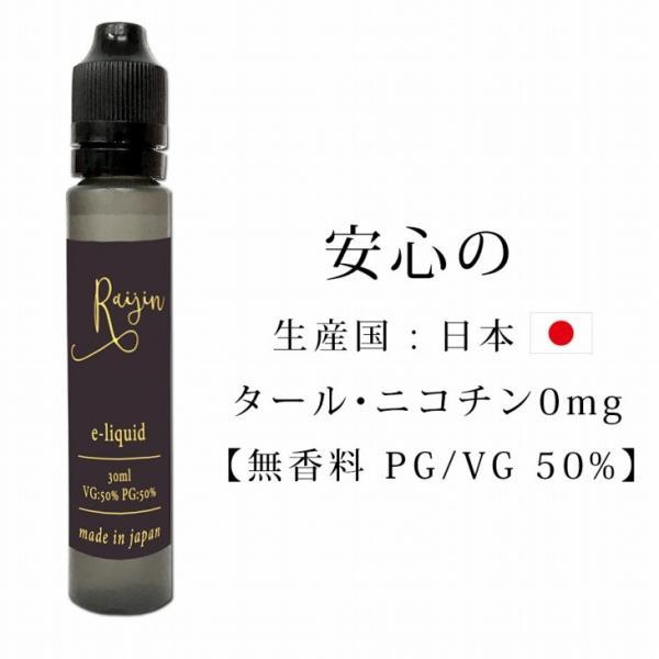 プルームテック リキッド 無香料 国産 30ml 電子タバコ siytagiya-protage 03